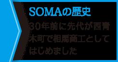 SOMAの歴史 30年前に先代が西青木町で相馬商工としてはじめました