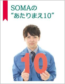 """SOMAの""""あたりまえ10"""""""